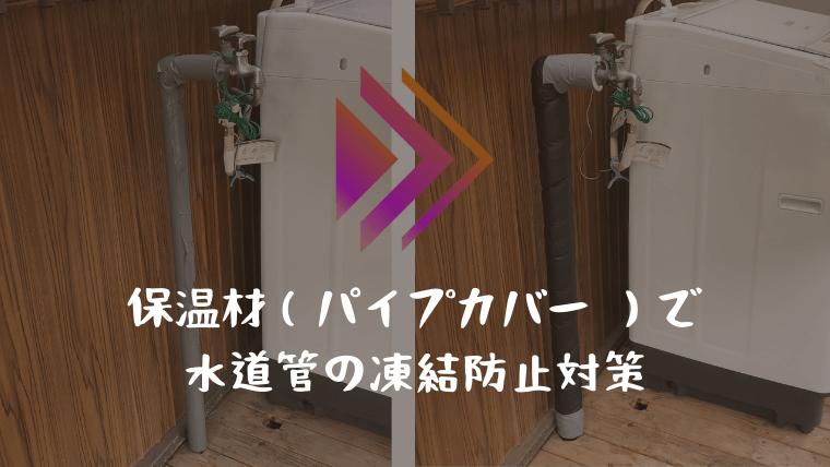 保温材(パイプカバー )で水道管の凍結防止対策【保温力強化】