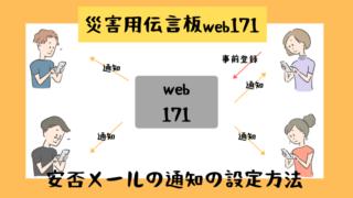 【災害用伝言板web171】安否お知らせメールの通知の設定方法